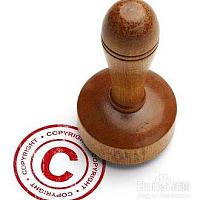版权登记 软件著作权 汇编作品