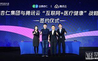 企鹅杏仁集团与腾讯云战略签约,CEO王仕锐受邀腾讯全球数字生态大会