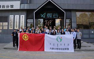 欢迎内蒙古青年企业家代表团莅临深圳坂田微谷众创空间参访