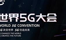 首届世界5G大会开幕