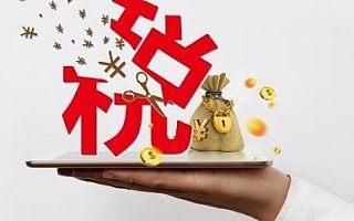 重磅!国家宣布个税新优惠!年收入不超12万,可免除汇算清缴!