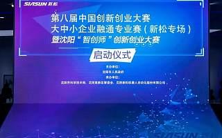 倒计时8天:聚焦泛人工智能领域的初创项目  第八届中国创新创业大赛等你!