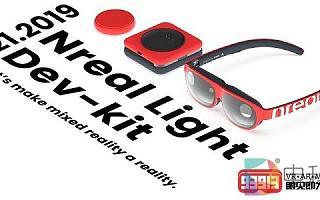 中国区售价9699元:Nreal Light开发者套件开启全球预售
