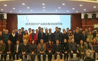 科技创新与产业融合推动转型升级研讨会在京成功举办