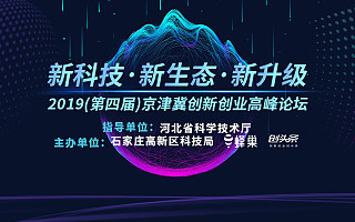 2019(第四届)京津冀<font color=
