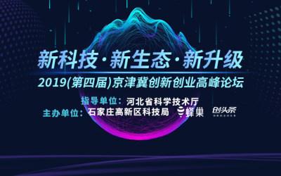 2019(第四届)京津冀创新创业高峰论坛