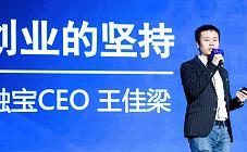 触宝CEO王佳梁:战略不是想出来的,而是长出来的!