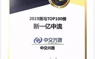 """中交兴路荣登创业黑马2019TOP100""""新一亿中流""""企业榜单"""
