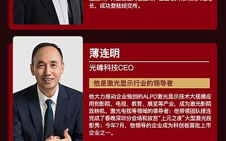 2019年度十大创业家颁出,他们是中国产业创新的中流砥柱