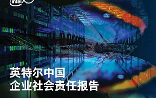 英特尔中国发布2018-2019年度企业社会责任报告