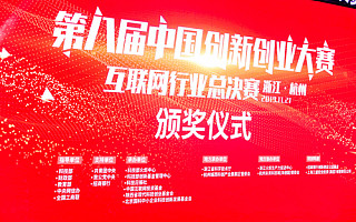第八届中国创新创业大赛互联网行业总决赛在杭州落幕