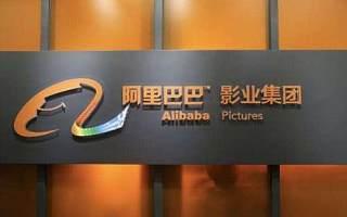 阿里巴巴影业将通过代币发行新的电影版权