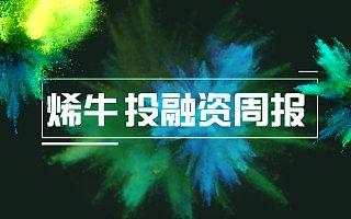 11.18-11.24烯牛创投周报:字节跳动战略投资K12大数据精准教学运营商极客大数据;腾讯领投思派10亿元D+轮