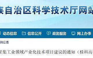 广西科技厅关于征集工业领域产业化技术项目建议的通知(桂科高字〔2019〕174号)