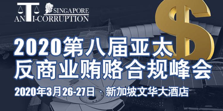 2020第八届亚太反商业贿赂合规峰会