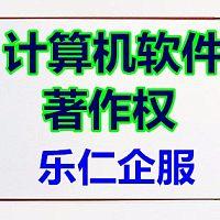 北京申请计算机软件著作权如何编写源代码和说明书?