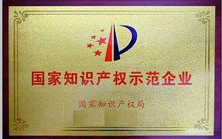 山东省26家企业荣获2019 年度国家知识产权示范企业