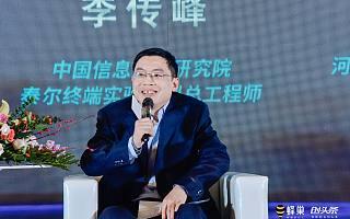 中国信息通信研究院李传峰:4G改变生活,5G将改变社会