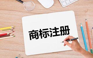 苏州商标注册申请人条件与注册风险有哪些?