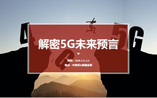 2020年解密5G未来预言,探索5G创新应用实践