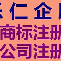 北京商标注册 北京注册商标 代办全国商标注册