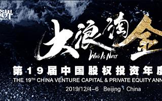 重磅嘉宾已就位,第十九届中国股权投资年度论坛抢先看