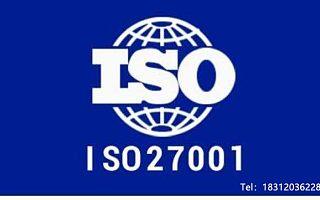 申请ISO27001认证所需要的材料