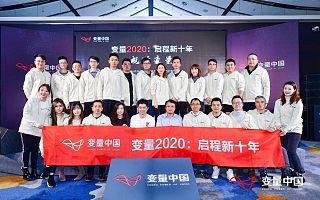 凝结新一代青年企业家精神,变量中国首季北京启动