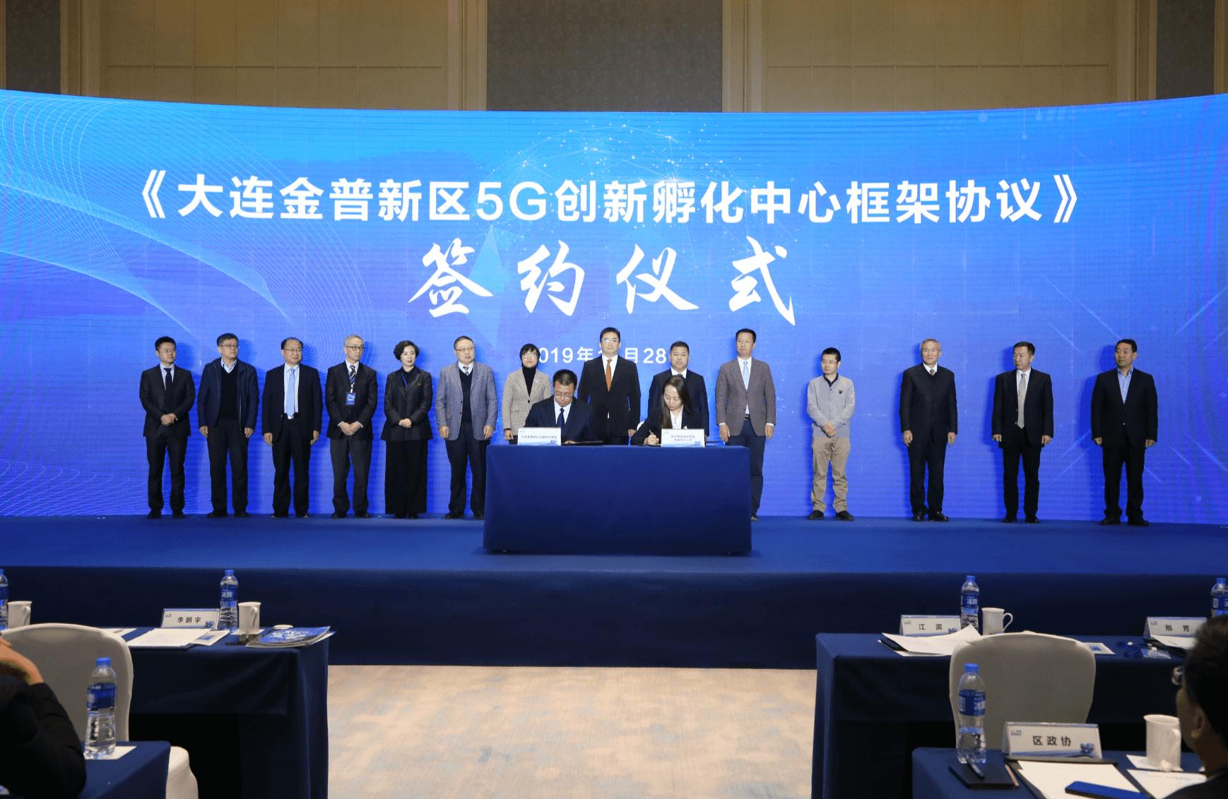 打造5G產業集聚區,大連金普新區5G創新孵化中心項目正式簽約!
