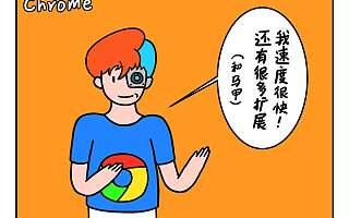 科技图鉴 | 浏览器们的自白