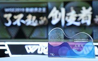 王锐旭出席36氪WISE2019新经济之王大会 为企业规划未来用工蓝图