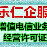北京增值电信业务经营许可证如何办理?