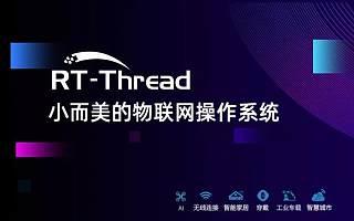 "RT-Thread: ""小而美"" 的国产物联网操作系统|创业"