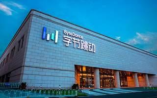 消息称字节跳动拟向银行借款 20 亿美元,向国际市场扩张