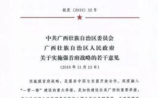 """广西公布""""强首府""""战略实施意见,南宁会变成什么样?"""