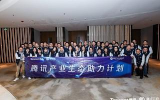 腾讯产业生态培训落地南京,解码未来智慧城市构建方案