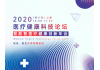 2020医疗健康科技论坛暨数字医疗创新年会