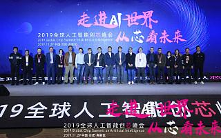 齐聚行业智慧,共建产业芯生态!2019全球人工智能创芯峰会成功举办