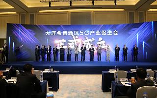 中国联通许宏印:2020年大连新增5G基站将达3200多个