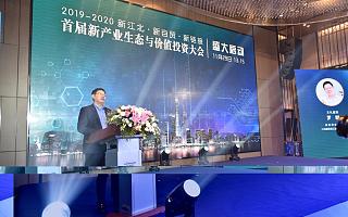 首届产业生态与价值投资大会暨铅笔道2019年度真榜颁布仪式在江北新区召开