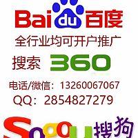 竞价开户推广代运营服务 四大搜索 百度、360、搜狗、神马等信息流广告投放