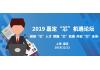 """""""芯动力""""人才计划——2019嘉定""""芯""""机遇论坛"""