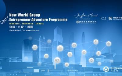 新世界企业家挑战赛广州站    高达6万元奖金等你来拿!