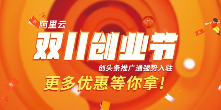 """2万创业企业参与,阿里云创新中心""""2019创业节""""重磅福利来袭"""