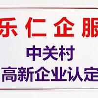 北京如何申请中关村高新企业证书怎么办理?