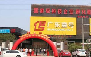广东壹号孵化器获批梅州首家国家级科技企业孵化器