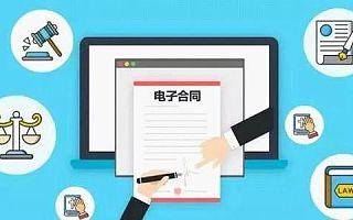 电子商务合同具备的法律特征有哪些?