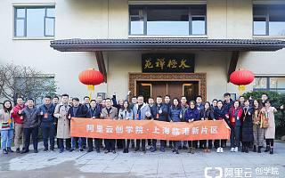 赋能创新创业,助推企业发展,阿里云创学院上海临港新片区班正式开班!