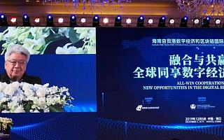海南自贸港数字经济和区块链国际合作论坛在海口举行