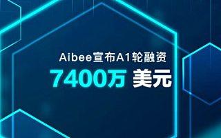 Aibee宣布完成A1轮7400万美元融资